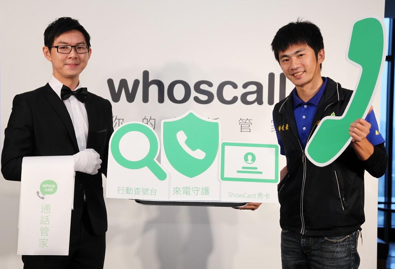Whoscall推三大新功能,布局商業模式有望?
